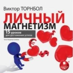 Личный магнетизм. 15 уроков для достижения успеха (CDmp3)
