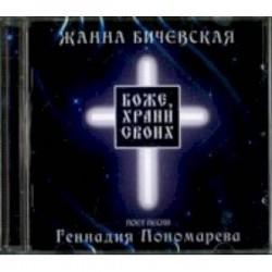 Боже, храни своих (CD)