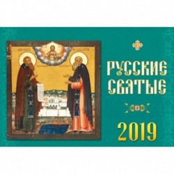 Календарь 2019 (на скрепке). Русские святые