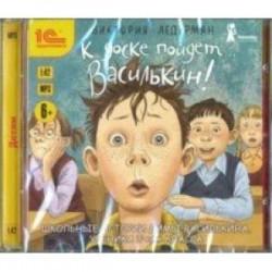 К доске пойдет… Василькин! Рассказы для детей (CDmp3)