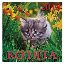 Календарь на 2018 год 'Котята' (70805)