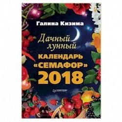 Дачный лунный календарь 'Семафор' на 2018 год