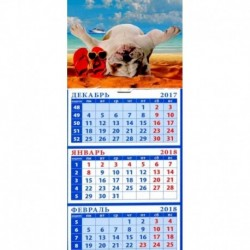 34816 2018 Календарь 'Год собаки. На отдыхе'