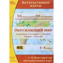 CDpc Окружающий мир 1-4класс. Интерактивные карты