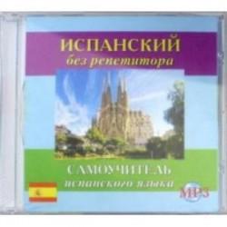 CD MP3 'Испанский без репетитора' (аудиокурс)