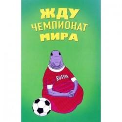 Блокнот 'Жду Чемпионат Мира'