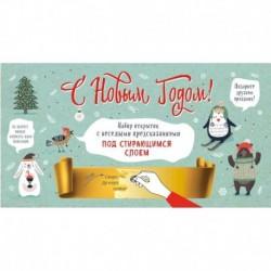 С Новым годом! Набор открыток с веселыми предсказаниями под стирающимся слоем