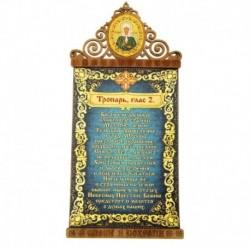 Скрижаль на магните 'Тропарь Матроны Московской' с иконой Матроны Московской
