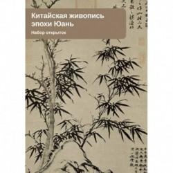 Набор открыток 'Китайская живопись эпохи Юань'
