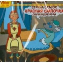 Страна сказок. Красная шапочка. Обучающие игры (DVD)