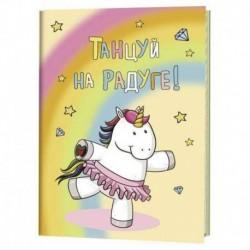 Танцуй на радуге! Блокнот с радужными единорогами