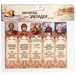 Магнитные закладки 'Великие русские полководцы №1'