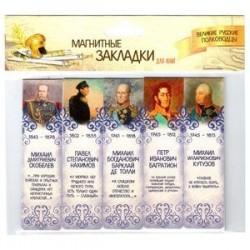 Магнитные закладки 'Великие русские полководцы №2'