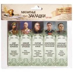 Магнитные закладки 'Великие русские полководцы №3'