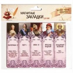 Магнитные закладки 'Великие русские правители №1'