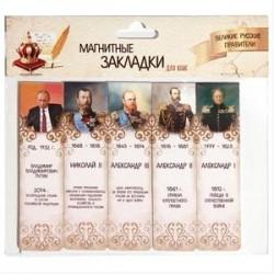 Магнитные закладки 'Великие русские правители №2'