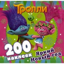 Яркий Новый год (альбом 200 наклеек)