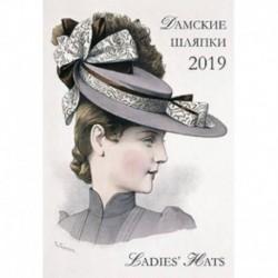 Календарь настенный 'Дамские шляпки' на 2019 год