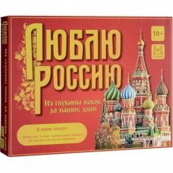 Люблю Россию. Из глубины веков до наших дней