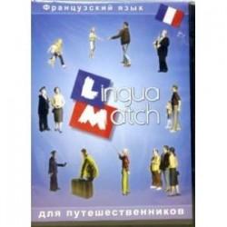 Lingua Match Французкий язык (CD)