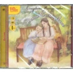 Дети Солнцевых (CDmp3)