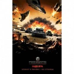World of Tanks (Атака!). Блокнот