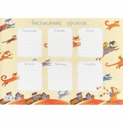 Расписание уроков. Летающие коты
