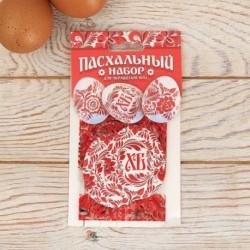 Набор для украшения яиц «ХВ» (узор), 9 x 16 см