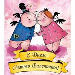 Валентинки. С Днем святого Валентина (желтые)