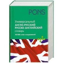 Универсальный англо-русский, русско-английский словарь. 40 000 слов и выражений