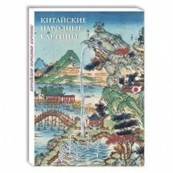Набор открыток. Китайские народные картины