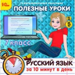 Полезные уроки. Русский язык за 10 минут в день. 7 класс. CD-ROM