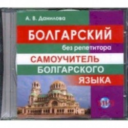 CD MP3 Болгарский без репетитора