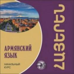 CD-ROM (MP3). Армянский язык. Начальный курс