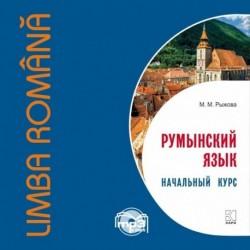 Румынский язык. Начальный курс (CDmp3)