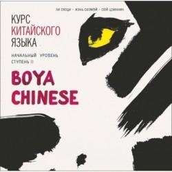 CD-ROM (MP3). Курс китайского языка 'Boya Chinese'. Начальный уровень. Ступень 2