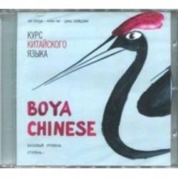 Курс китайского языка 'Boya Chinese' Ступень 1. Базовый уровень (МР3)