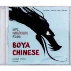 Курс китайского языка.'Boya Chinese' Ступень-2.Базовый уровень.МР3. Ли Сяоци