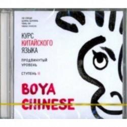 Курс китайского языка. 'Boya Chinese'. Ступень 2. Продвинутый уровень (CDmp3)