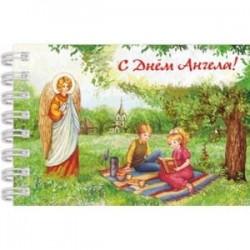Блокнот 'С днем Ангела/Дети на пикнике'
