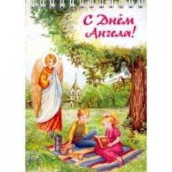 Блокнот 'С днем Ангела /Дети на пикнике'