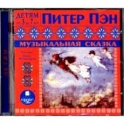 Питер Пэн. Музыкальная сказка (CDmp3)