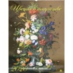 Календарь 2020 'Цветы в искусстве' (13007)