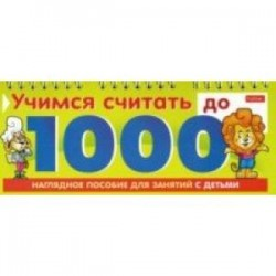 Учимся считать до 1000