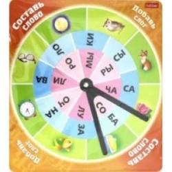 Обучающая игра 'Составь слово. Добавь слог'
