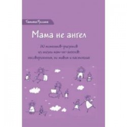 Мама не ангел. Набор открыток с авторскими рисунками
