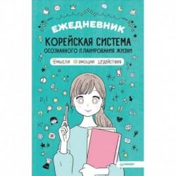 Ежедневник «Корейская система осознанного планирования жизни. Мысли, эмоции, действия»