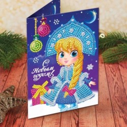Алмазная вышивка на открытке 'Снегурочка' + емкость, стержень с клеевой подушечкой