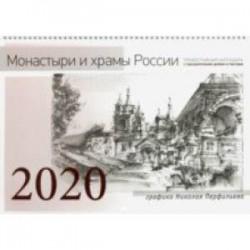 Православный настенный календарь на 2020 год с праздничными днями 'Монастыри и храмы России'