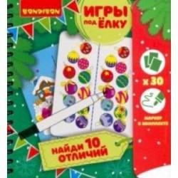 Игры компактные 'НАЙДИ 10 ОТЛИЧИЙ!' Новогодняя серия (ВВ3538)